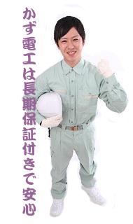 かず電工は長期保証付きで安心