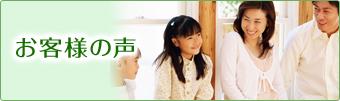 福岡を中心に施工・工事でお世話になったお客様からのご意見や感想はこちらから