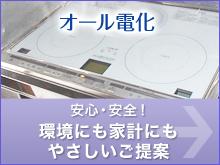 オール電化 安全・安心!福岡の環境にも家計に優しいご提案