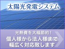 太陽光発電システム 福岡の個人宅用太陽光発電システムから産業用の大型システム設置まで対応します