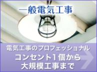 一般電気工事 福岡のコンセント1個から大規模工事まで