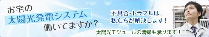 お宅の太陽光発電システム働いてますか!福岡での修理・点検はお任せ下さい!