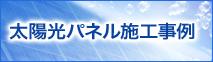 福岡、佐賀、大分の太陽光パネル施工事例
