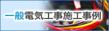 福岡、佐賀、大分の一般電気工事施工事例