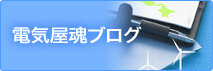 福岡の電気屋かず電工社長が綴る電気屋魂ブログ