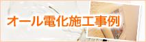 福岡、佐賀、大分のオール電化施工事例
