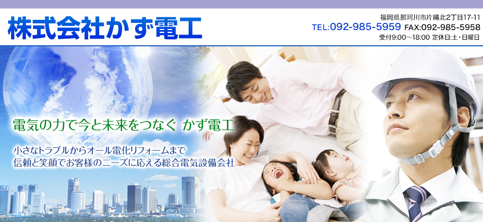 太陽光発電、オール電化、電気工事に即対応!福岡県の株式会社かず電工にお任せください