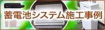 福岡、佐賀、大分の蓄電池施工事例